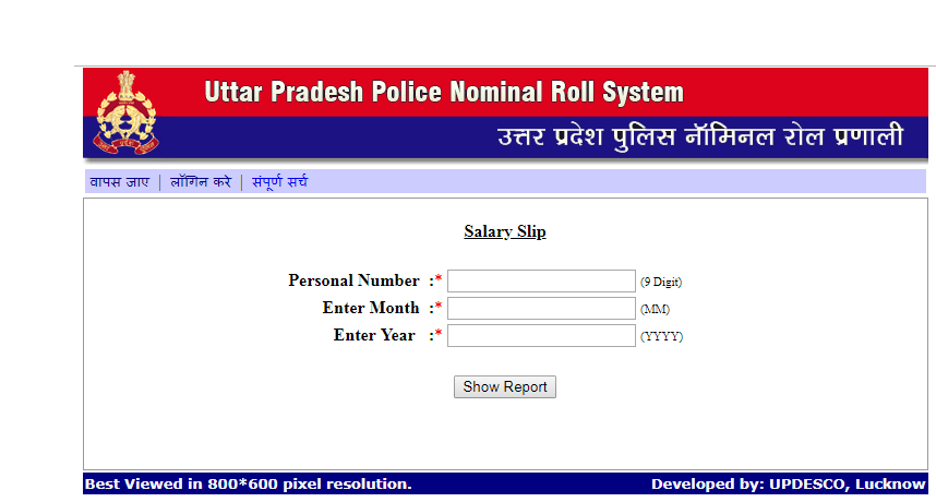 UP Police Payslip